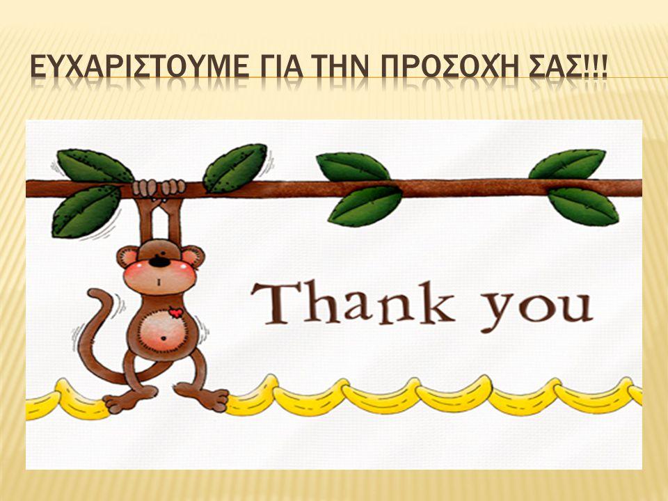 Ευχαριστουμε για την προσοχή σας!!!
