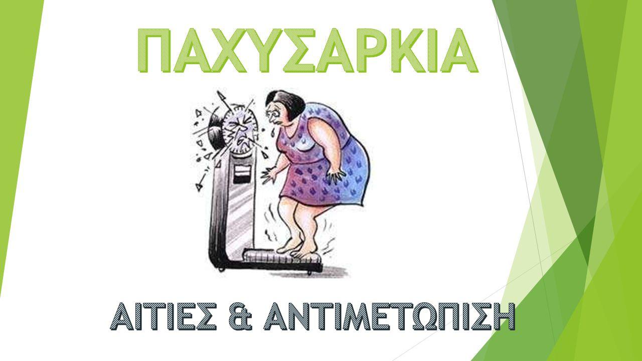 ΠΑΧΥΣΑΡΚΙΑ ΑΙΤΙΕΣ & ΑΝΤΙΜΕΤΩΠΙΣΗ