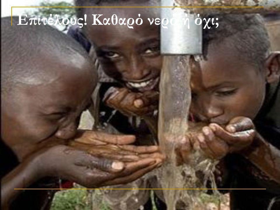 Επιτέλους! Καθαρό νερό ή όχι;