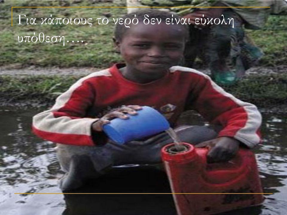 Για κάποιους το νερό δεν είναι εύκολη υπόθεση….
