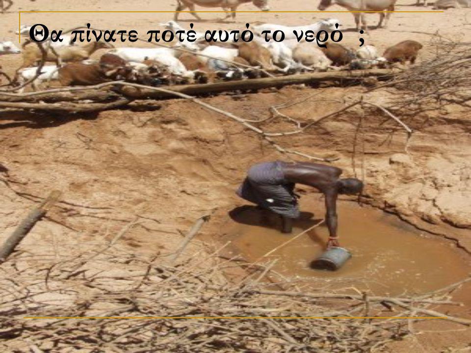 Θα πίνατε ποτέ αυτό το νερό ;