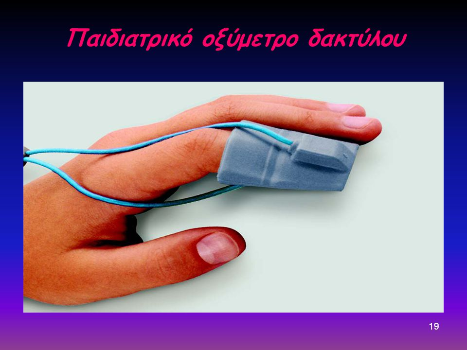Παιδιατρικό οξύμετρο δακτύλου