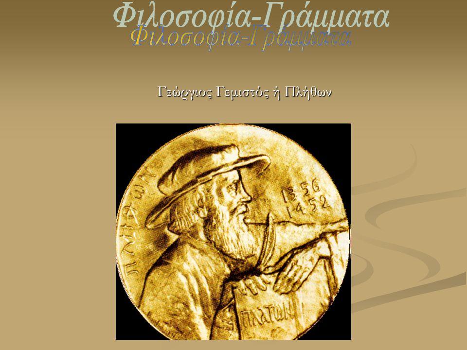 Φιλοσοφία-Γράμματα Γεώργιος Γεμιστός ή Πλήθων