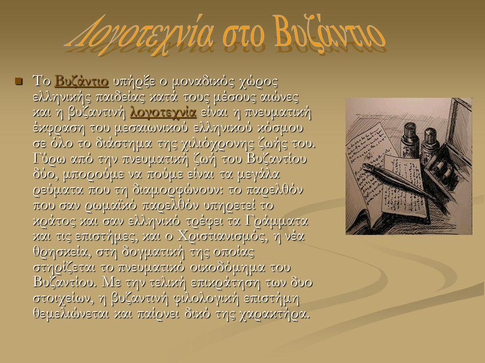 Λογοτεχνία στο Βυζάντιο