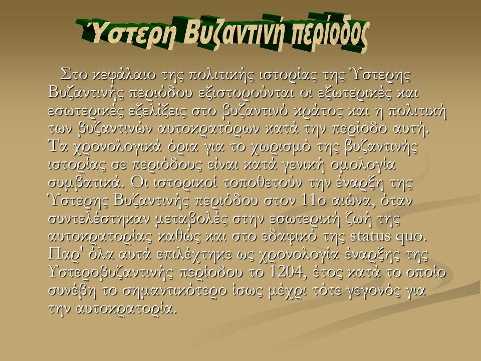 Ύστερη Βυζαντινή περίοδος