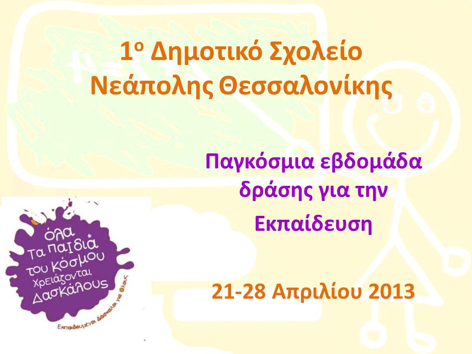 1ο Δημοτικό Σχολείο Νεάπολης Θεσσαλονίκης