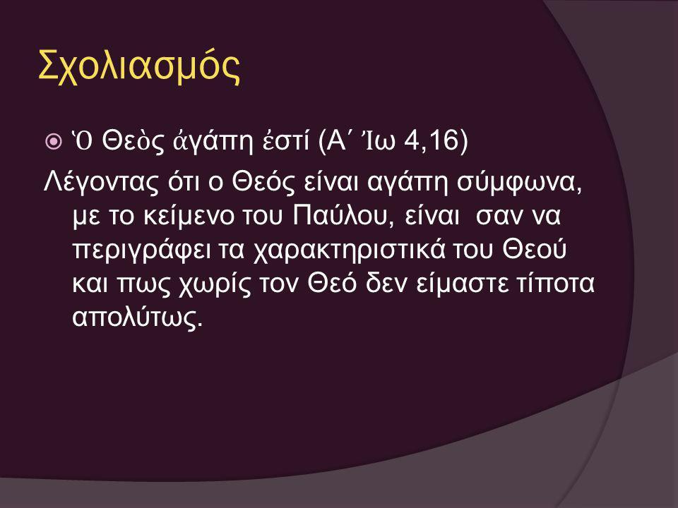 Σχολιασμός Ὁ Θεὸς ἀγάπη ἐστί (Α´ Ἰω 4,16)