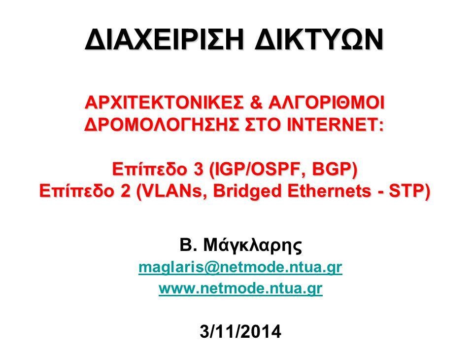 Β. Μάγκλαρης maglaris@netmode.ntua.gr www.netmode.ntua.gr 3/11/2014