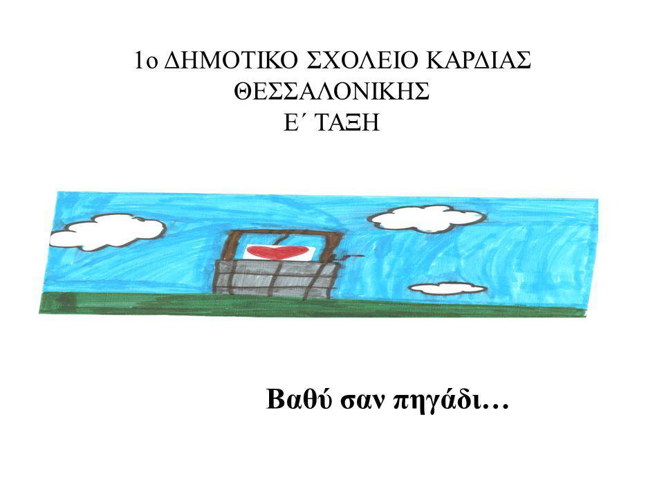 1ο ΔΗΜΟΤΙΚΟ ΣΧΟΛΕΙΟ ΚΑΡΔΙΑΣ ΘΕΣΣΑΛΟΝΙΚΗΣ Ε΄ ΤΑΞΗ