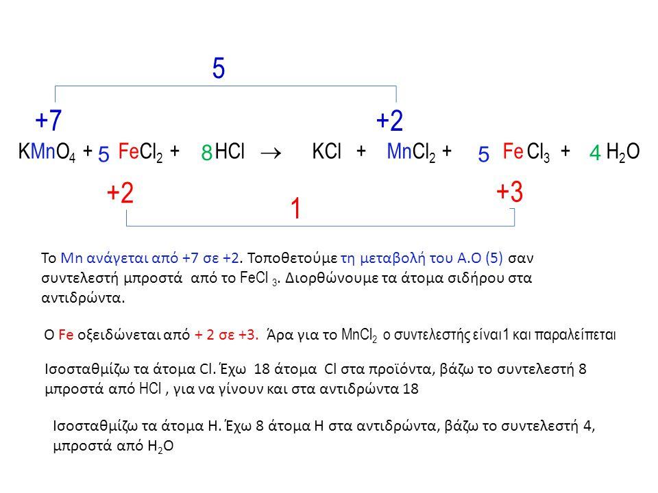 5 +7 +2 +2 +3 1 KMnO4 + FeCl2 + HCl  KCl + MnCl2 + Fe Cl3 + H2O 5 8 5
