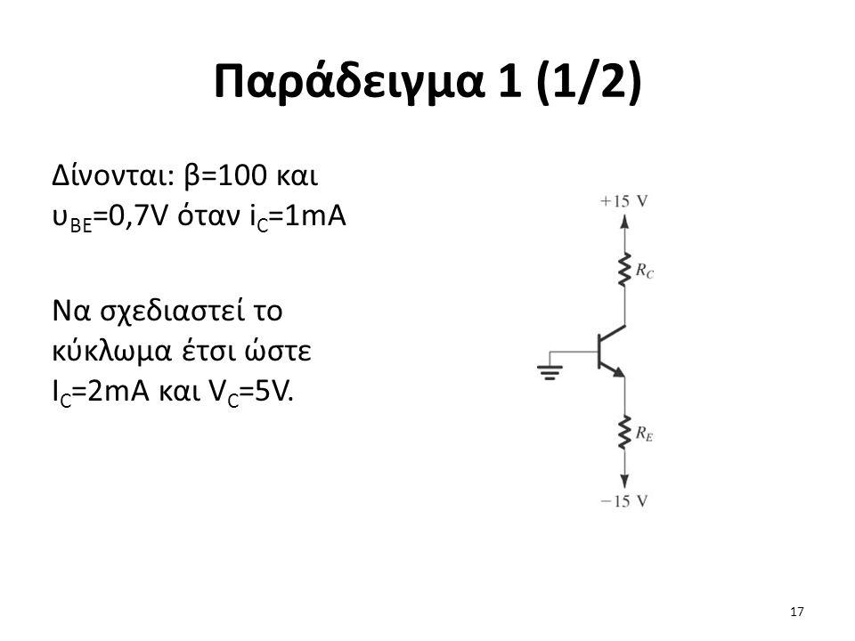 Παράδειγμα 1 (1/2) Δίνονται: β=100 και υBE=0,7V όταν iC=1mA Να σχεδιαστεί το κύκλωμα έτσι ώστε IC=2mA και VC=5V.
