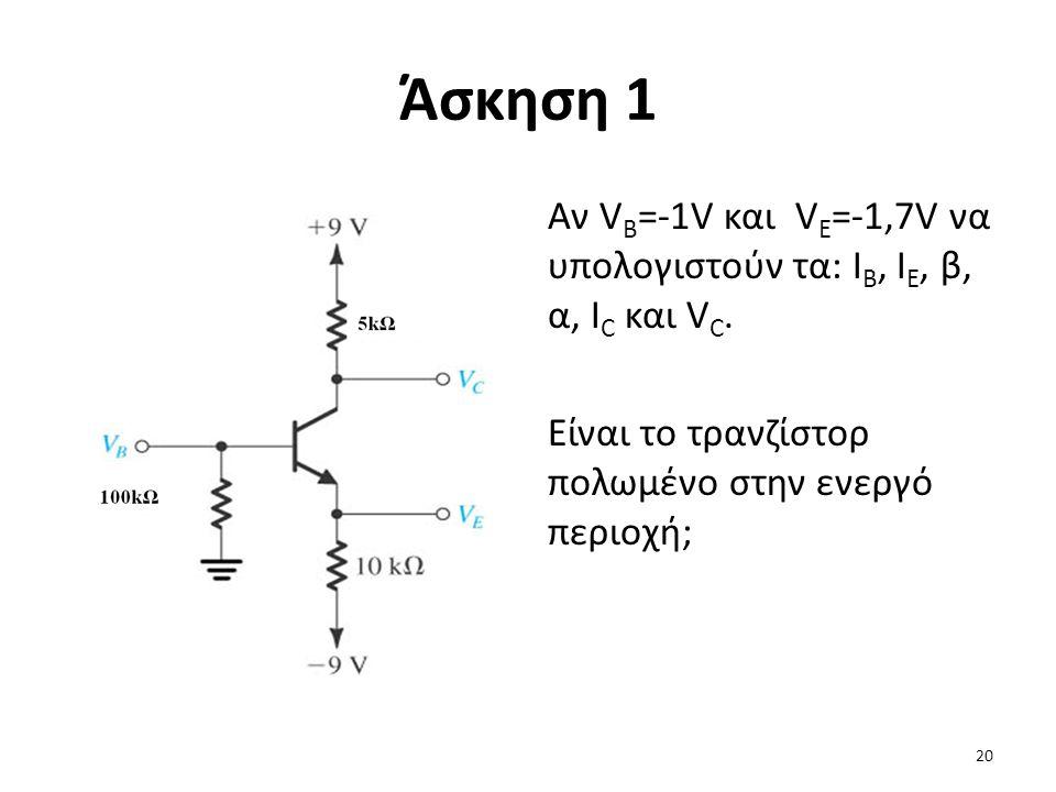 Άσκηση 1 Αν VB=-1V και VE=-1,7V να υπολογιστούν τα: ΙΒ, ΙΕ, β, α, ΙC και VC.