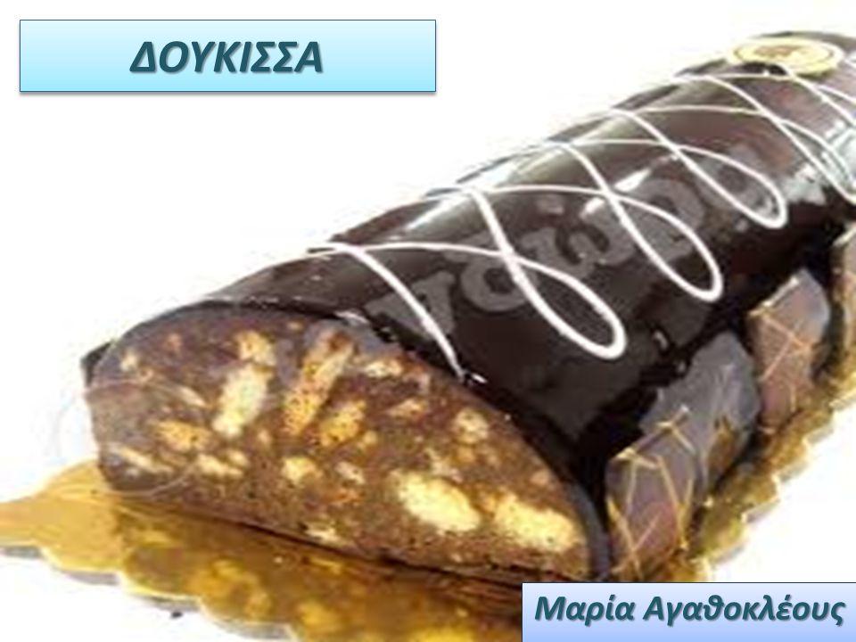 ΔΟΥΚΙΣΣΑ Μαρία Αγαθοκλέους