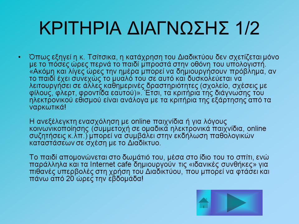 ΚΡΙΤΗΡΙΑ ΔΙΑΓΝΩΣΗΣ 1/2