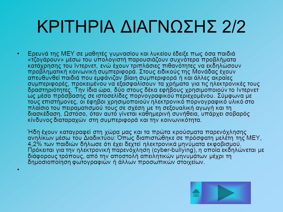 ΚΡΙΤΗΡΙΑ ΔΙΑΓΝΩΣΗΣ 2/2