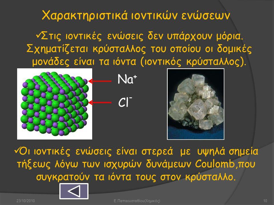 Χαρακτηριστικά ιοντικών ενώσεων
