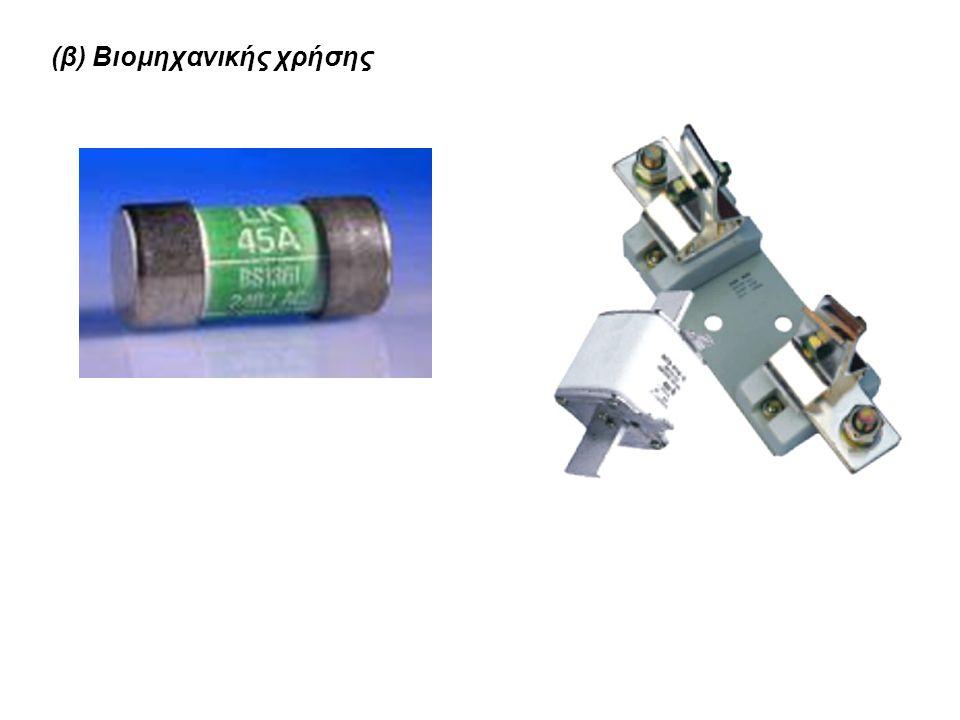 (β) Βιομηχανικής χρήσης