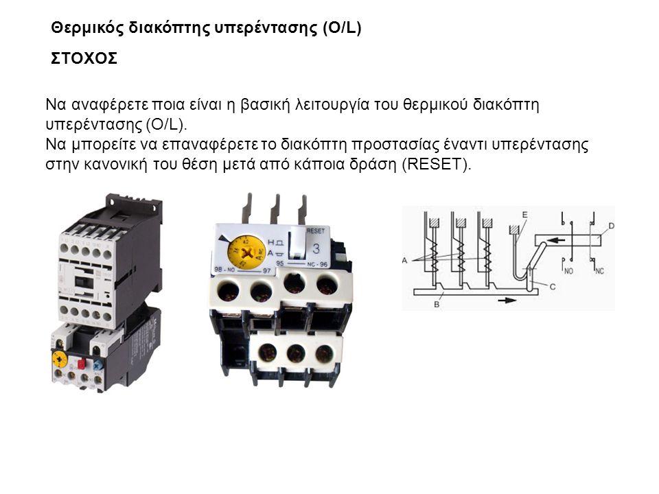 Θερμικός διακόπτης υπερέντασης (O/L)