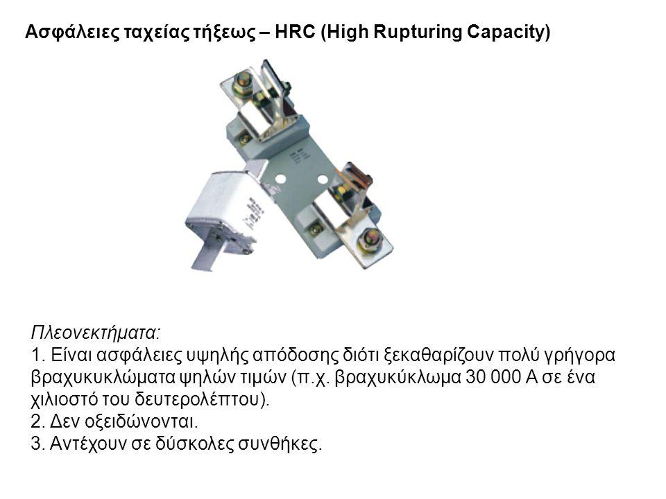 Ασφάλειες ταχείας τήξεως – HRC (High Rupturing Capacity)