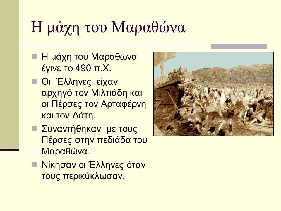 Η μάχη του Μαραθώνα Η μάχη του Μαραθώνα έγινε το 490 π.Χ.