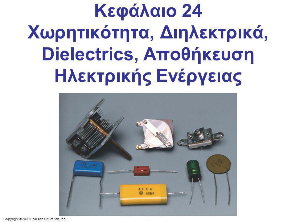 Κεφάλαιο 24 Χωρητικότητα, Διηλεκτρικά, Dielectrics, Αποθήκευση Ηλεκτρικής Ενέργειας