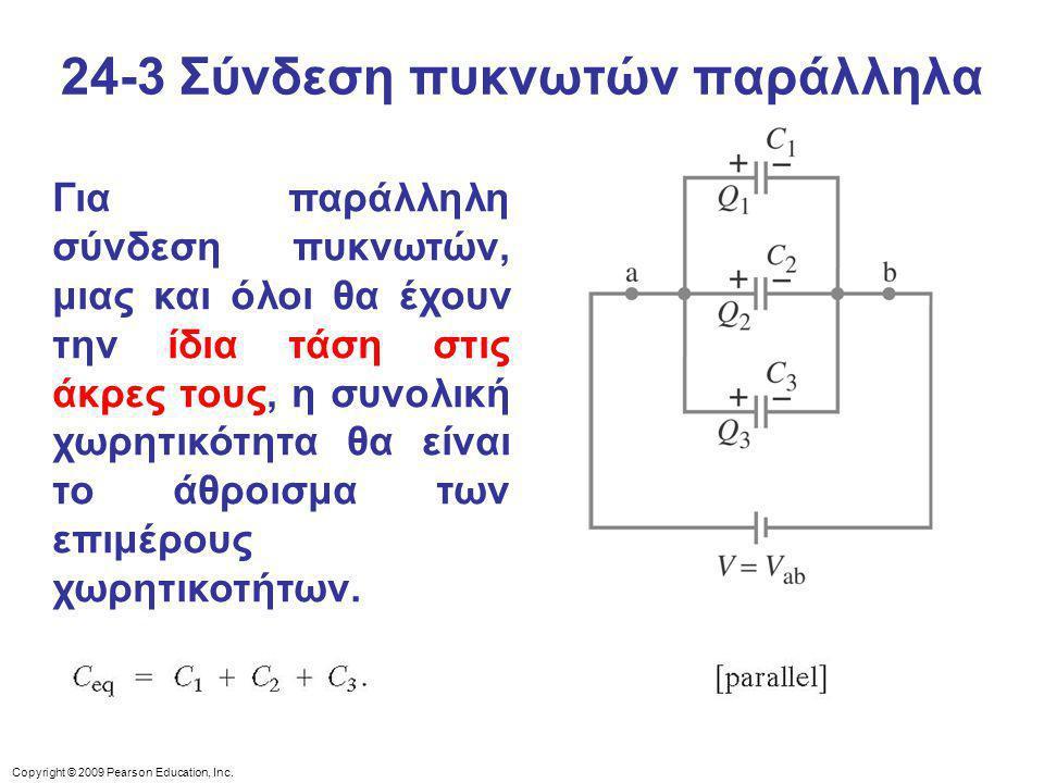 24-3 Σύνδεση πυκνωτών παράλληλα
