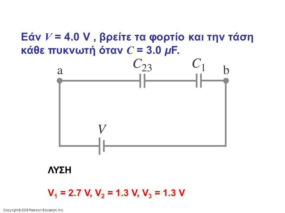 Εάν V = 4. 0 V , βρείτε τα φορτίο και την τάση κάθε πυκνωτή όταν C = 3