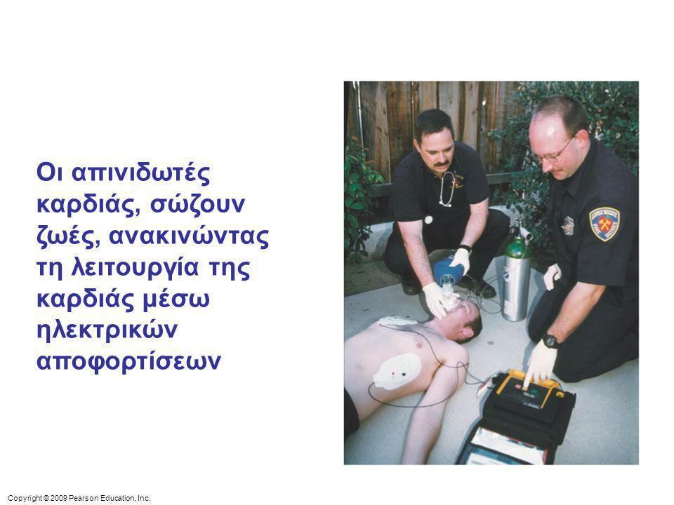 Οι απινιδωτές καρδιάς, σώζουν ζωές, ανακινώντας τη λειτουργία της καρδιάς μέσω ηλεκτρικών αποφορτίσεων