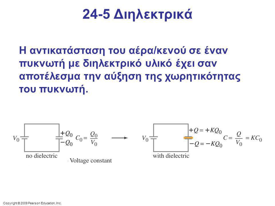 24-5 Διηλεκτρικά Η αντικατάσταση του αέρα/κενού σε έναν πυκνωτή με διηλεκτρικό υλικό έχει σαν αποτέλεσμα την αύξηση της χωρητικότητας του πυκνωτή.