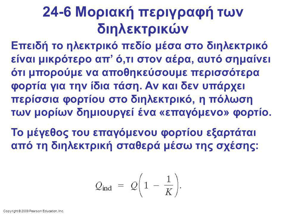 24-6 Μοριακή περιγραφή των διηλεκτρικών