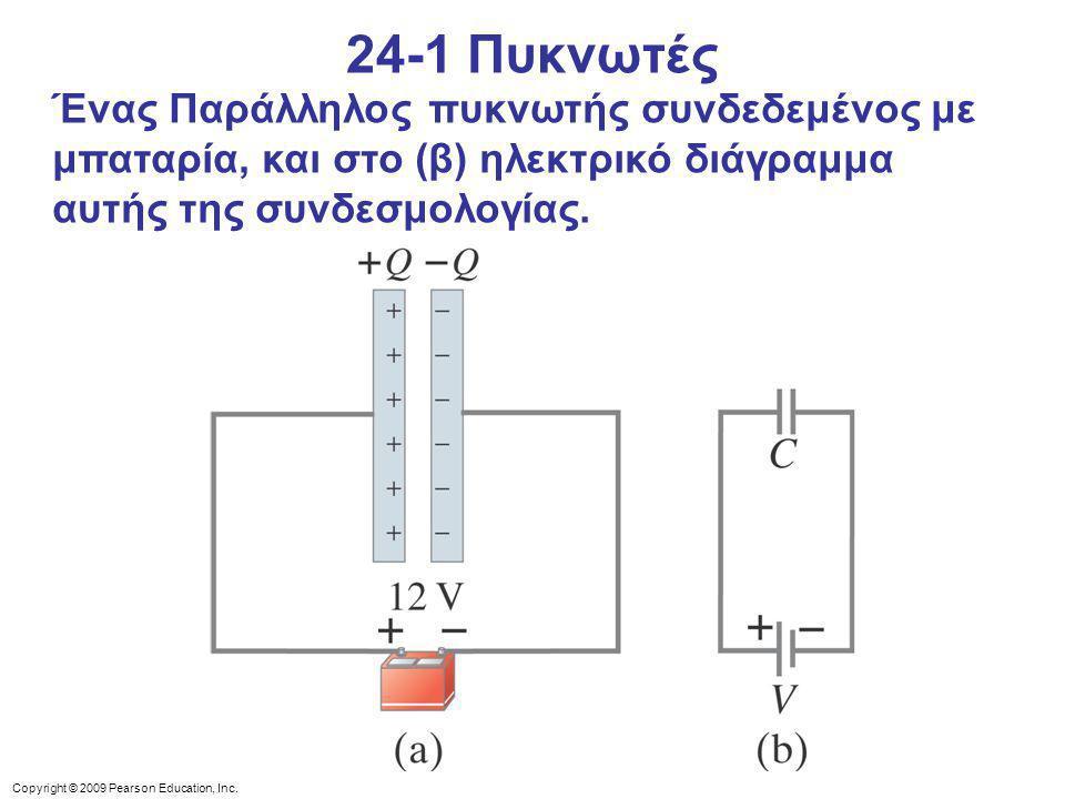 24-1 Πυκνωτές Ένας Παράλληλος πυκνωτής συνδεδεμένος με μπαταρία, και στο (β) ηλεκτρικό διάγραμμα αυτής της συνδεσμολογίας.