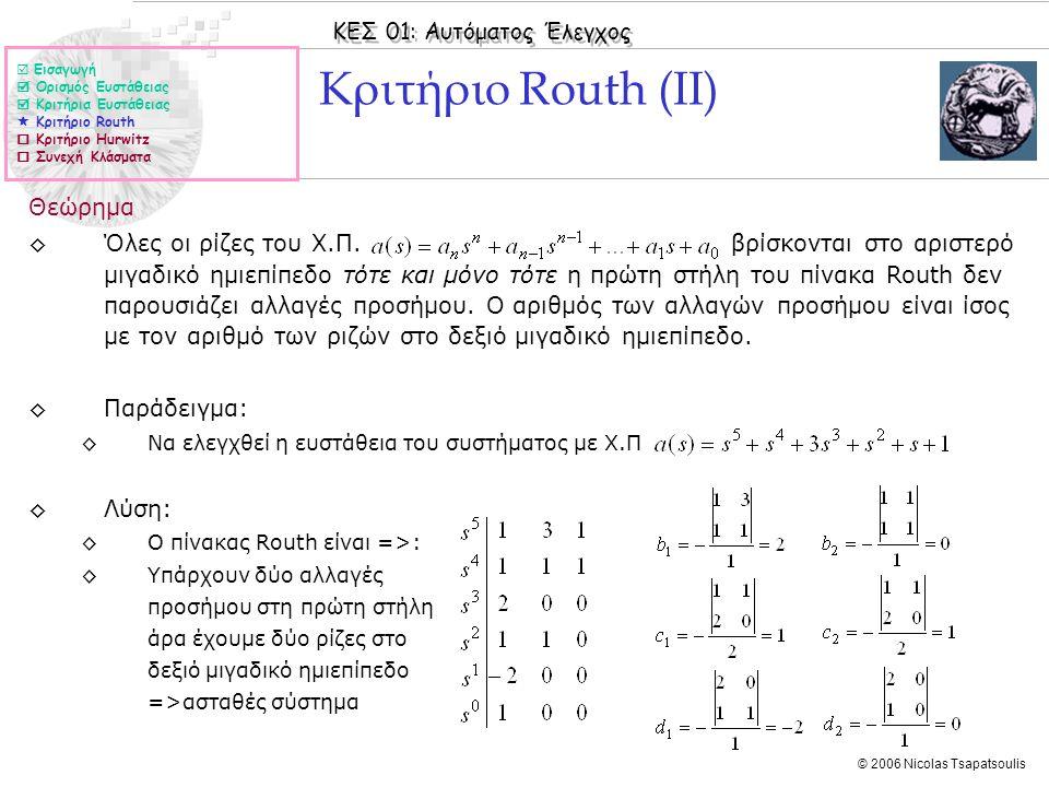 Κριτήριο Routh (ΙΙ) Θεώρημα