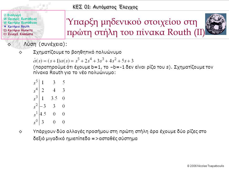 Ύπαρξη μηδενικού στοιχείου στη πρώτη στήλη του πίνακα Routh (ΙΙ)