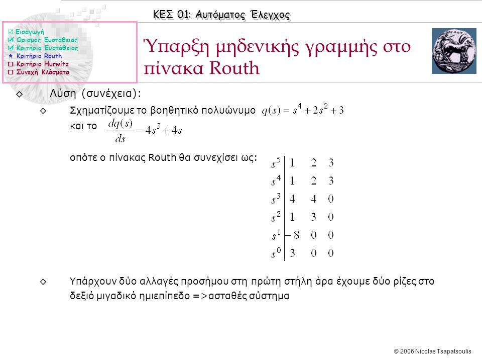 Ύπαρξη μηδενικής γραμμής στο πίνακα Routh