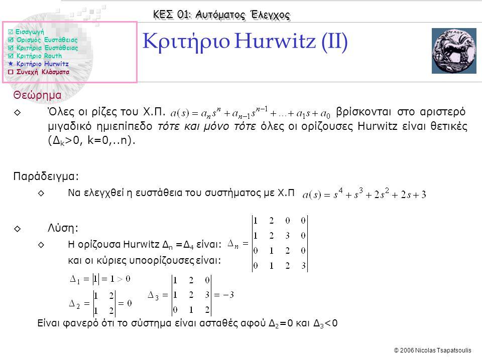 Κριτήριο Hurwitz (II) Θεώρημα