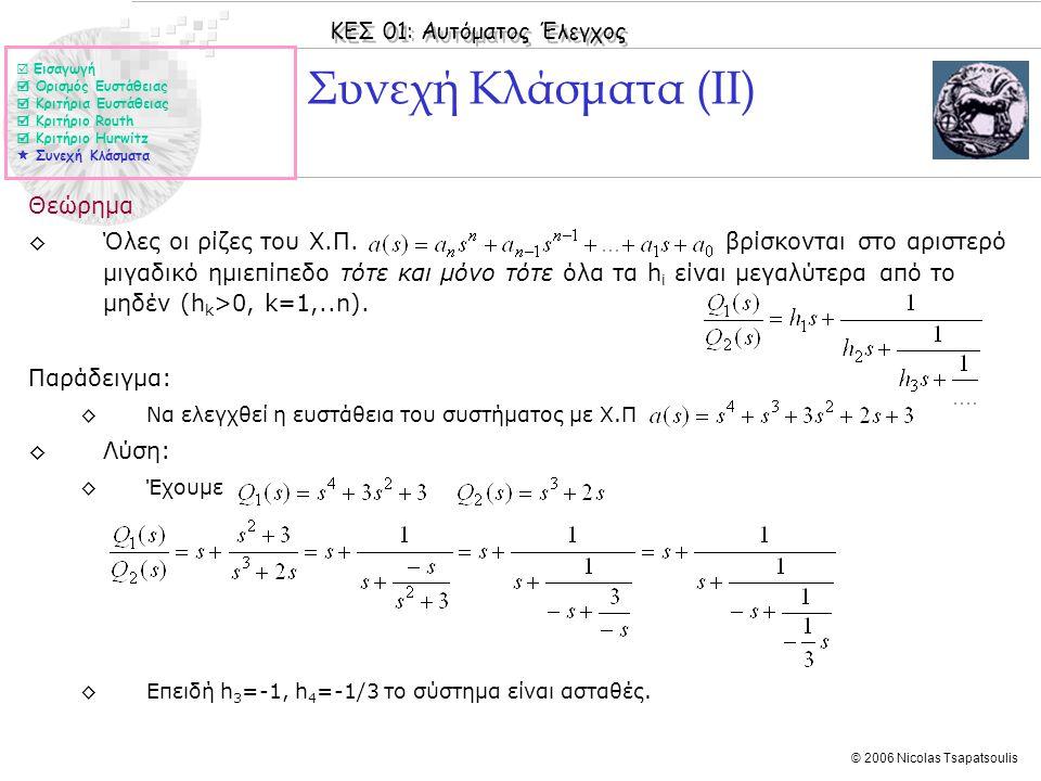 Συνεχή Κλάσματα (ΙΙ) Θεώρημα