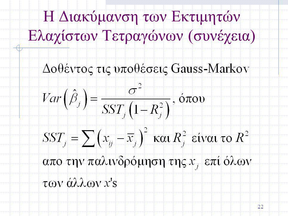 Η Διακύμανση των Εκτιμητών Ελαχίστων Τετραγώνων (συνέχεια)