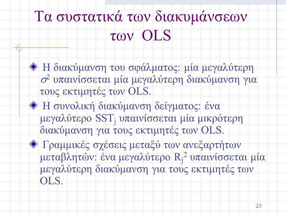 Τα συστατικά των διακυμάνσεων των OLS