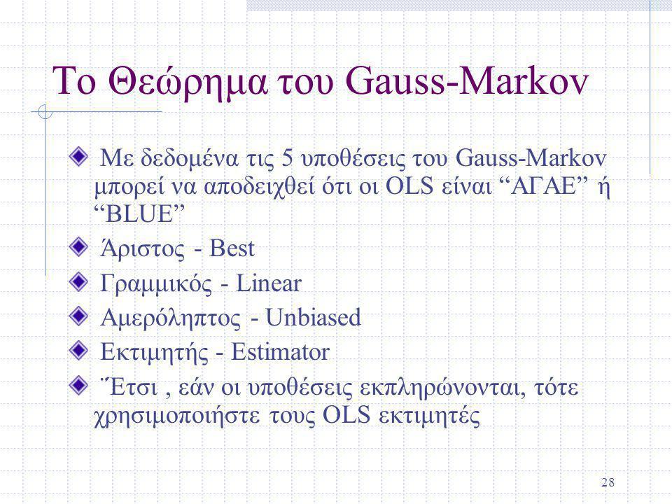 Το Θεώρημα του Gauss-Markov