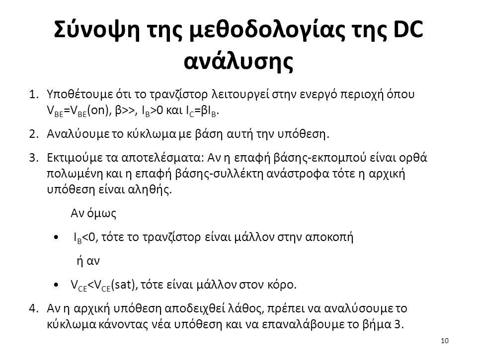 Σύνοψη της μεθοδολογίας της DC ανάλυσης
