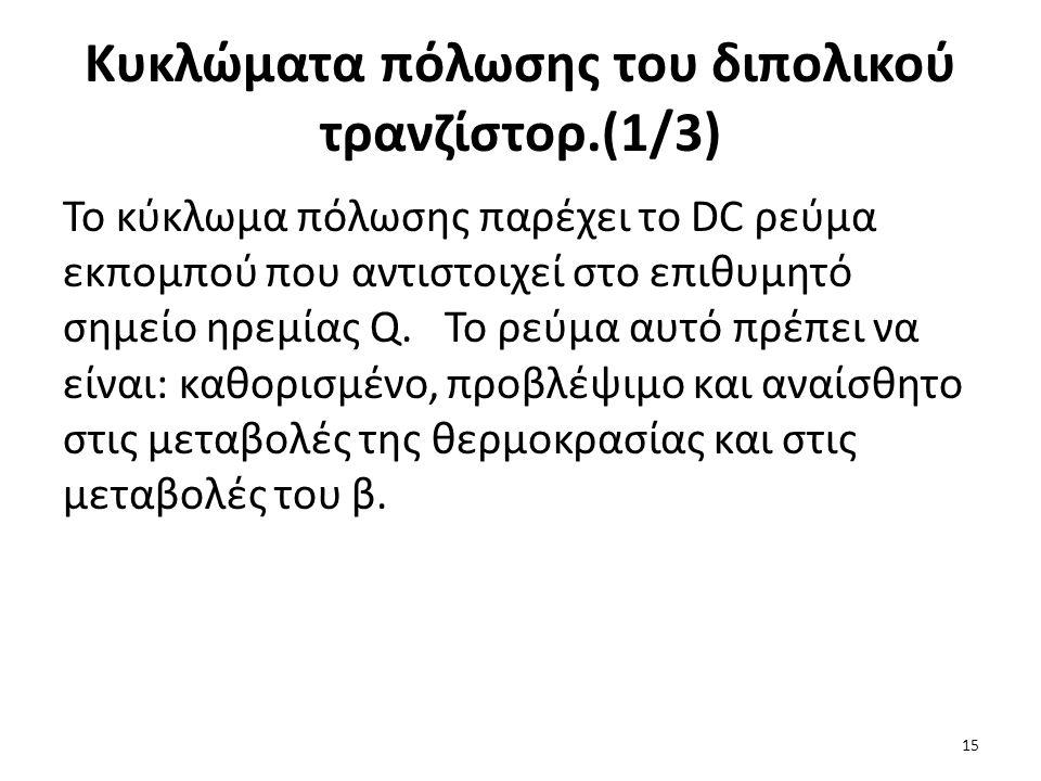 Κυκλώματα πόλωσης του διπολικού τρανζίστορ.(1/3)