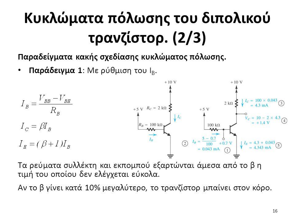 Κυκλώματα πόλωσης του διπολικού τρανζίστορ. (2/3)