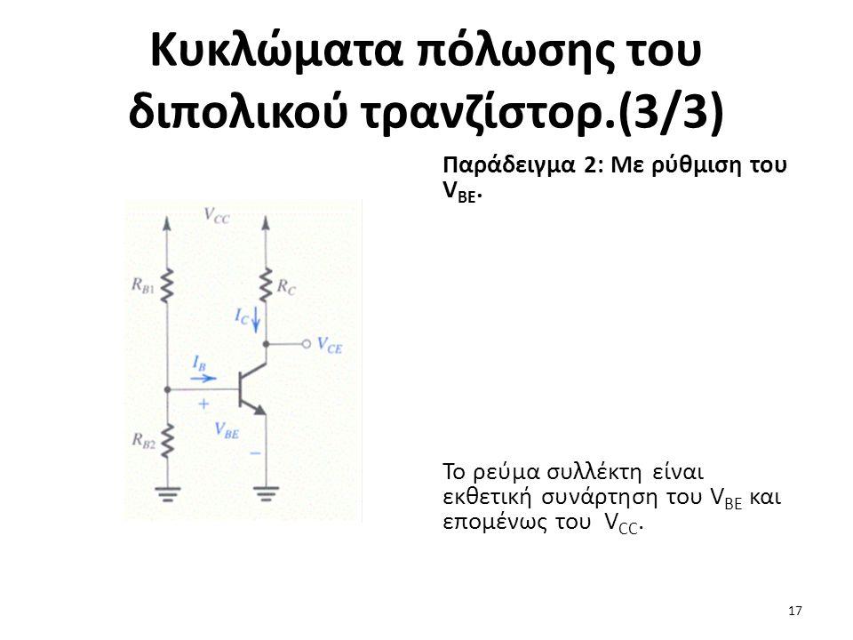Κυκλώματα πόλωσης του διπολικού τρανζίστορ.(3/3)