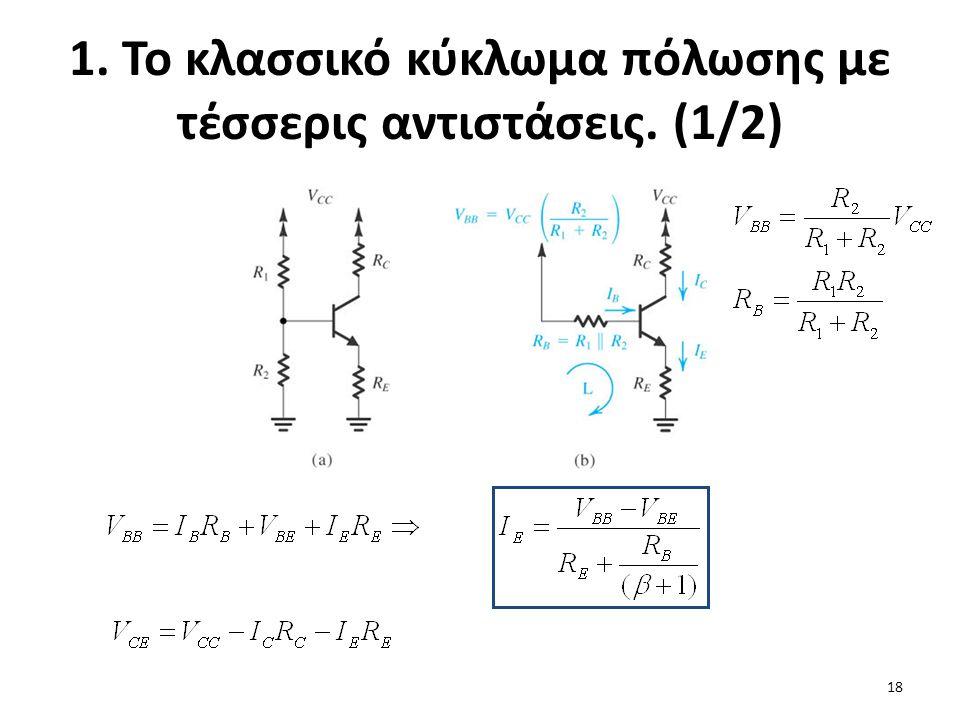 1. Το κλασσικό κύκλωμα πόλωσης με τέσσερις αντιστάσεις. (1/2)