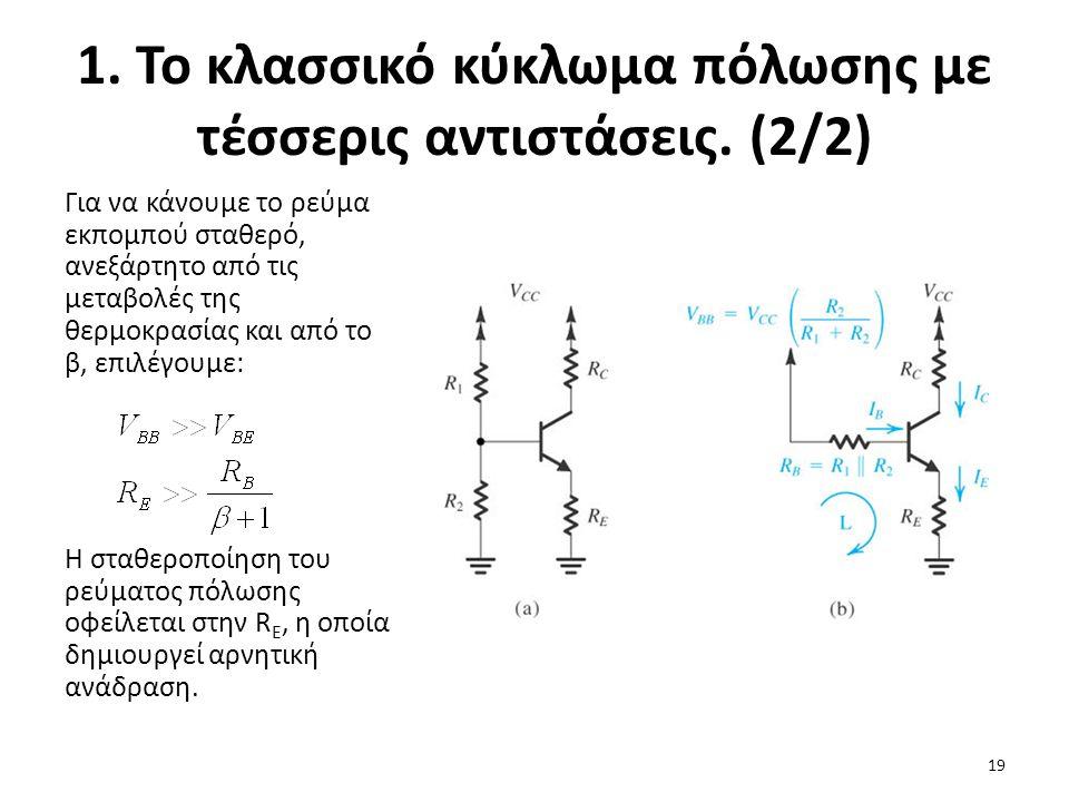 1. Το κλασσικό κύκλωμα πόλωσης με τέσσερις αντιστάσεις. (2/2)
