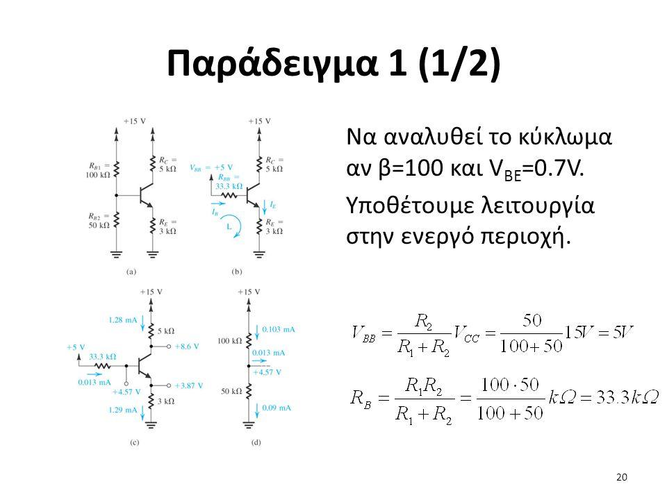 Παράδειγμα 1 (1/2) Να αναλυθεί το κύκλωμα αν β=100 και VBE=0.7V.