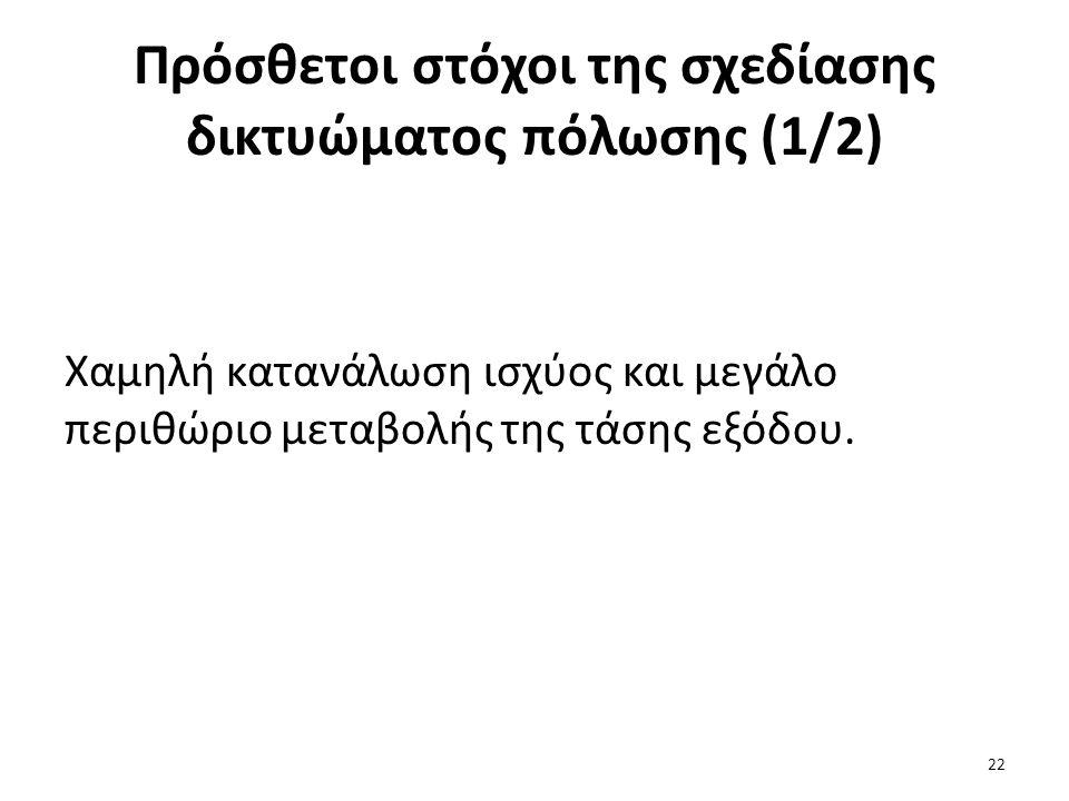Πρόσθετοι στόχοι της σχεδίασης δικτυώματος πόλωσης (1/2)