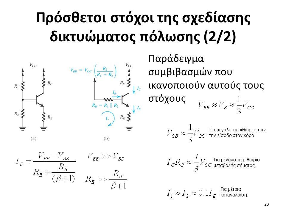 Πρόσθετοι στόχοι της σχεδίασης δικτυώματος πόλωσης (2/2)