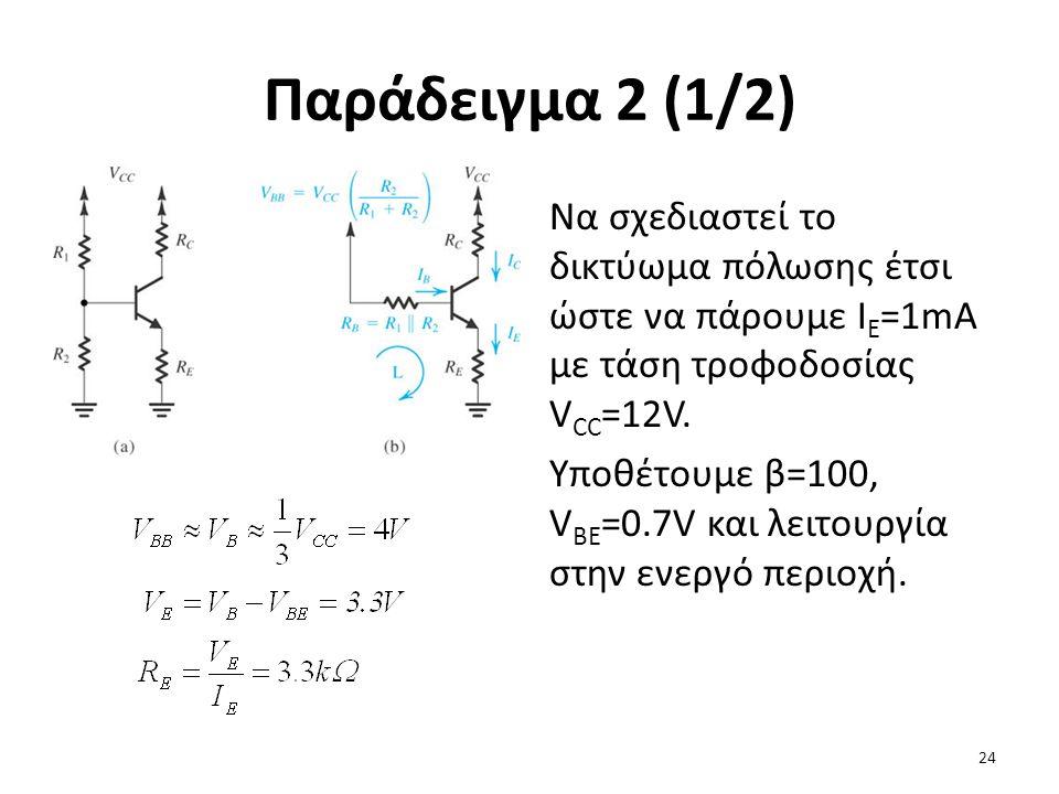 Παράδειγμα 2 (1/2) Να σχεδιαστεί το δικτύωμα πόλωσης έτσι ώστε να πάρουμε ΙΕ=1mA με τάση τροφοδοσίας VCC=12V.