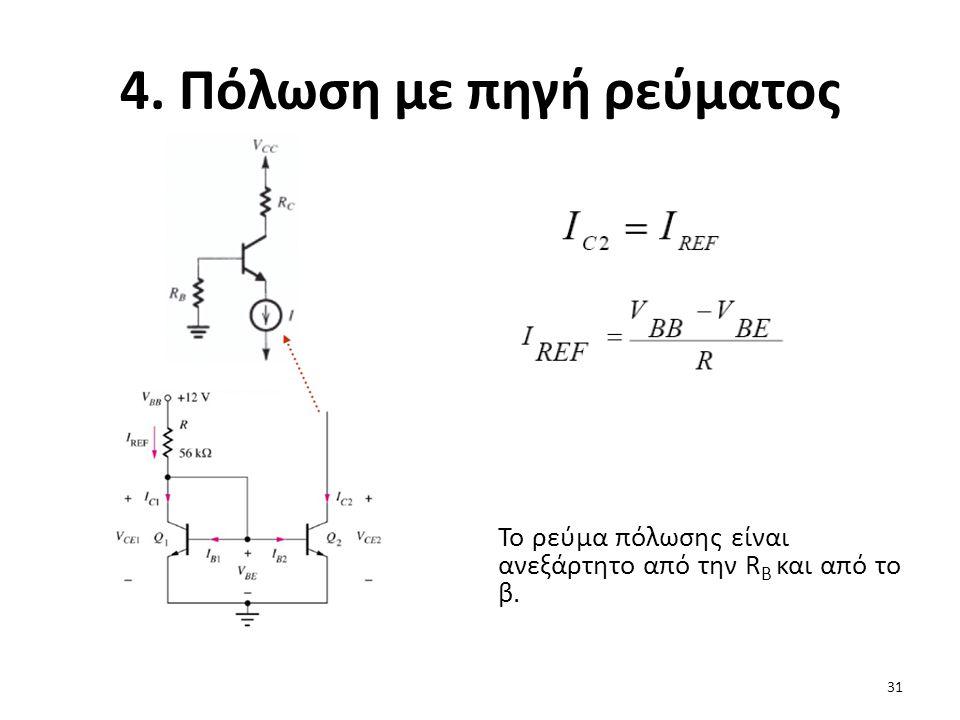 4. Πόλωση με πηγή ρεύματος